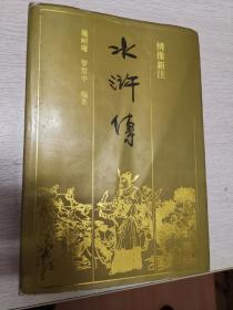 (绣像新注)水浒传(上)