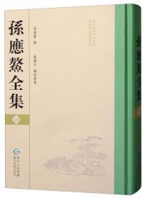 孙应鳌全集 贵州先贤全集丛刊(全四册)