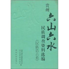 """贵州""""六山六水""""民族调查资料选编.民族语言卷"""