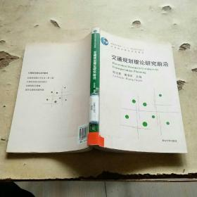 交通规划理论系列教材:交通规划理论研究前沿