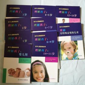 亲子心理健康系列·理解孩子:婴儿期/1岁/2岁/3岁/4~5岁/6~7岁/8~9岁/10~11岁/12~14岁/理解有特殊需要的儿童(全套10册 合售)