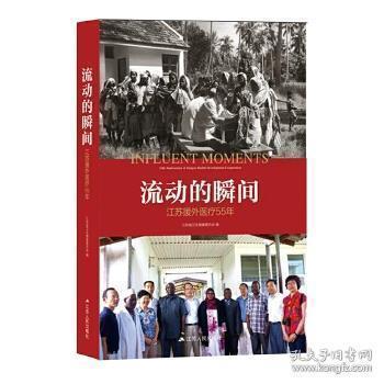 流动的瞬间:江苏援外医疗55年(建国70周年主题读物)