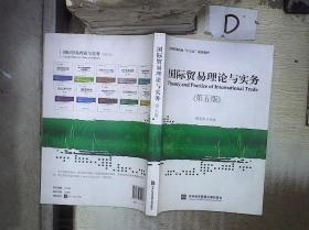 国际贸易理论与实务(第五版) 。、*-
