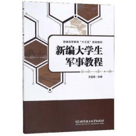 新编大学生军事教程 艾楚君 编 北京理工大学出版社 978756827396
