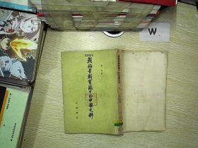 朝鲜李朝实录中的中国史料  五