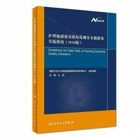 护理敏感质量指标监测基本数据集实施指南(2018版