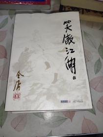 笑傲江湖全4册