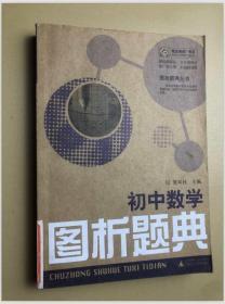 初中数学图析题典