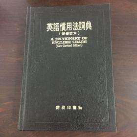 《英语惯用法词典》