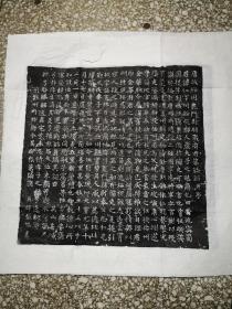 唐代,张旭书,严仁墓志铭拓片