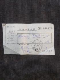 1984年国内包裹收据(浙江淳安~河北邯郸)