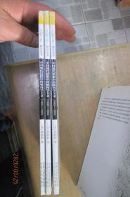 中国现代思想中的唯科学主义(2010年2版1印)