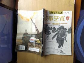 战争艺术(5)