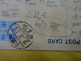 疑民国徐志摩手书真迹实寄明信片,和泰戈尔访日期间实寄