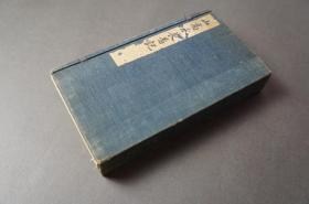 《山高水长图记》 原版   上中下3册全、木版画  宣纸   鸿雪爪、明治27年
