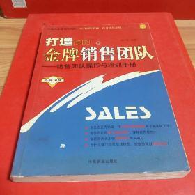 打造你的金牌销售团队:销售团队操作与培训手册