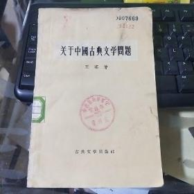 关于中国古典文学问题