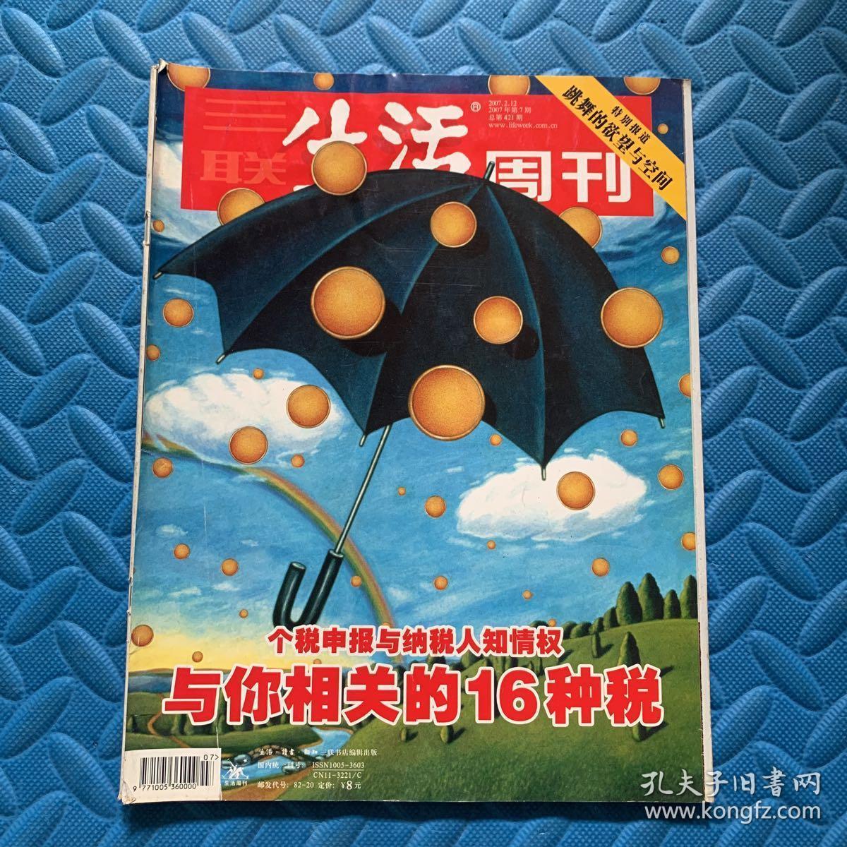 三联生活周刊2007年第7期 总421期