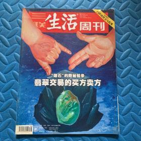 三联 生活周刊2007年第38期