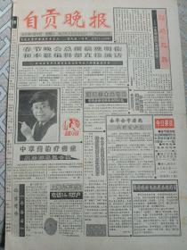 自贡晚报创刊试刊号
