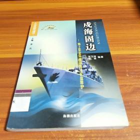 戌海固边:海上安全环境与海洋权益维护