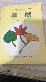 义务教育五年制六年制小学教科书自然第一册