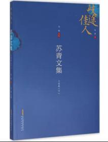 歧途佳人 苏青文集:小说卷(下)