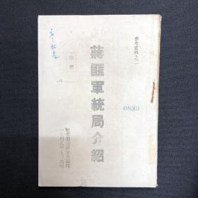 廖井丹藏书:1948年社会问题研究会【蒋匪军统局介绍】编号本
