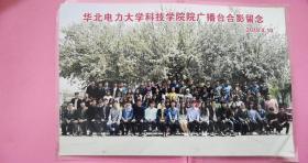 2018年4月10日华北电力大学科技学院院广播台合影留念,29.4*19.6cm,塑封85品
