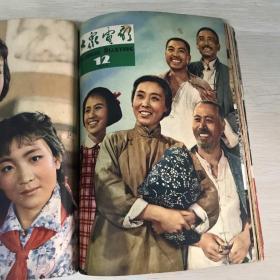 大众电影合订本(1963-1965共8册混订)