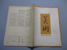 美术(1962年第3期)