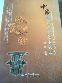 中国历代造型艺术欣赏