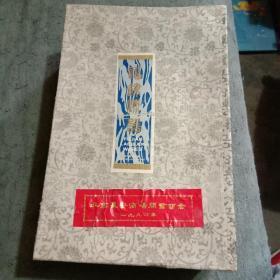 福建漆器一套(五件)北京长安商场开业纪念 带盒