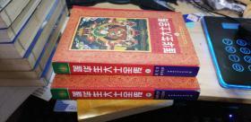 莲华生大士全传  上中  2册合售