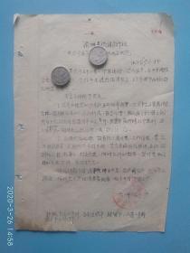 文革时期 1962年县城供销社关于职工投机贩运牟取暴利的处分文件 (一张),怀旧收藏品