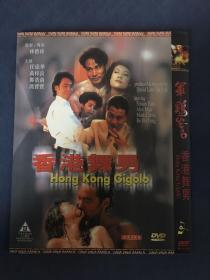 香港电影DVD,香港舞男+军鸡,香港三区版。