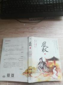 凰权(1)