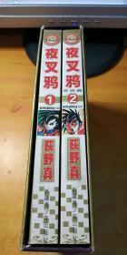 夜叉鸦(全两册) 珍藏版