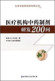 医疗机构中药制剂研发200问