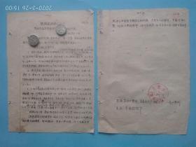 1962年县城供销社关于职工投机贩运牟取暴利的处分文件 (薄纸2张),怀旧收藏品