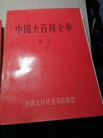 中国大百科全书哲学