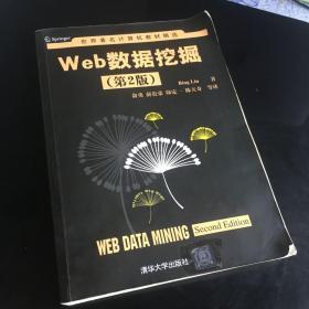 正版现货 Web数据挖掘