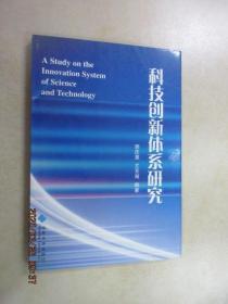 科技创新体系研究