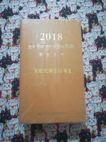 2018藏医日历【未拆封】