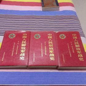 中国人民解放军战史全三卷
