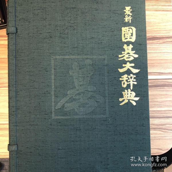 最新围棋大辞典