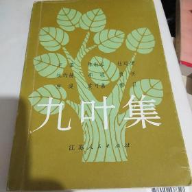 著名诗人陈敬容(1917.9.2-1989.11.8)签名赠送著名翻译家游燮庭《九叶集》