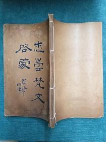 悉昙梵文启蒙  线装道林纸 1935年出版