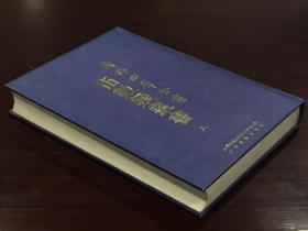 续修四库全书  术数类丛书 八 (16开精装  第八册  书目如图   LV )
