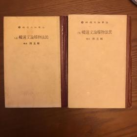 民法物权论文选辑(上、下)